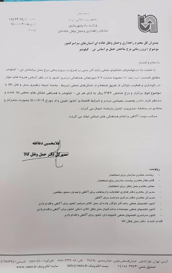 نامه دغاغله 2