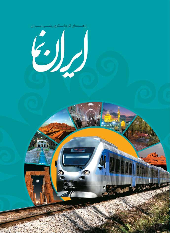 Iran-nama-001