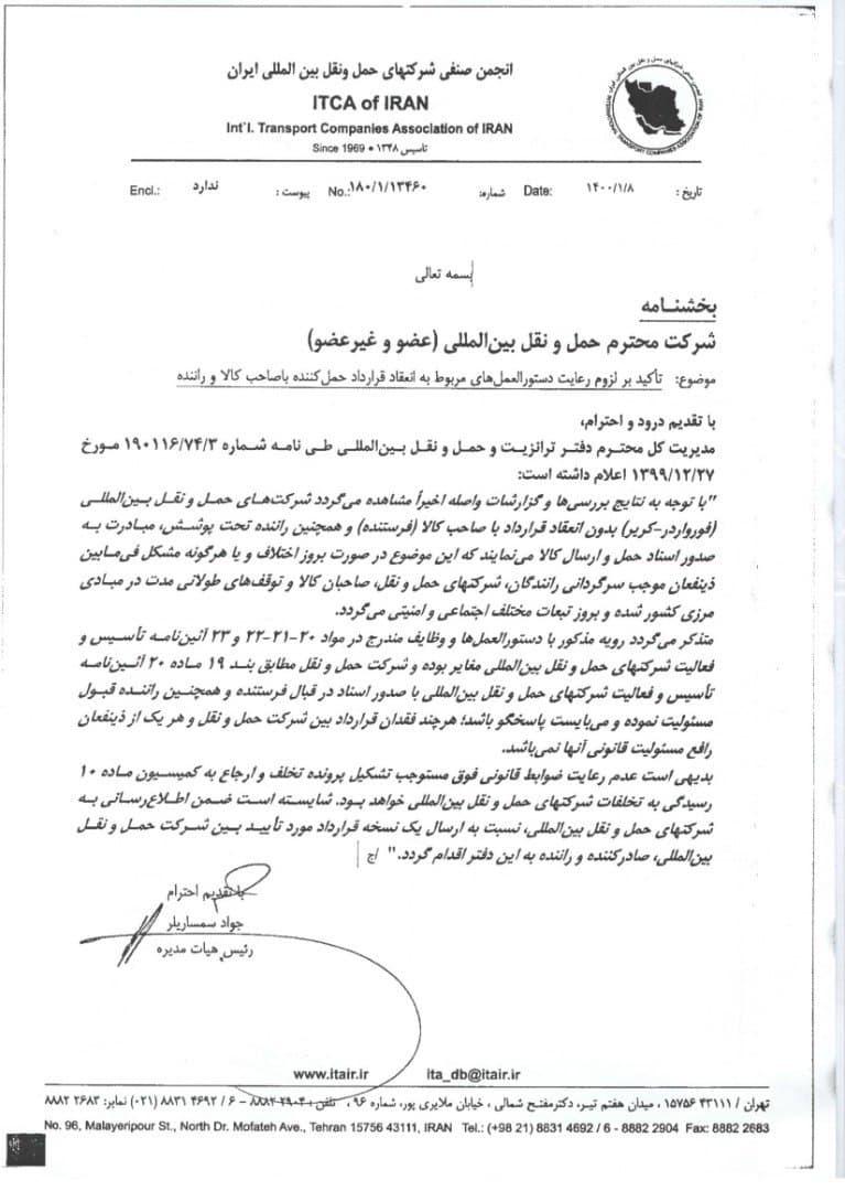 نامه الزامی شدن عقد قرارداد