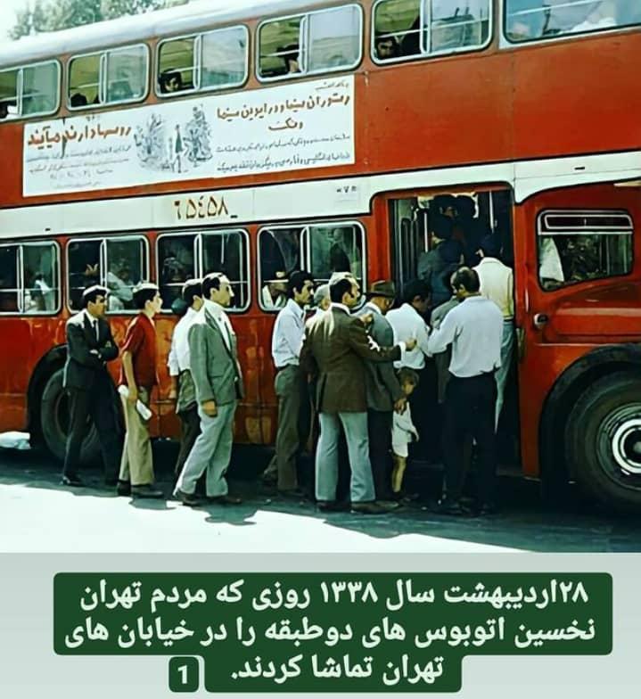 نخستین اتوبوس دو طبقه