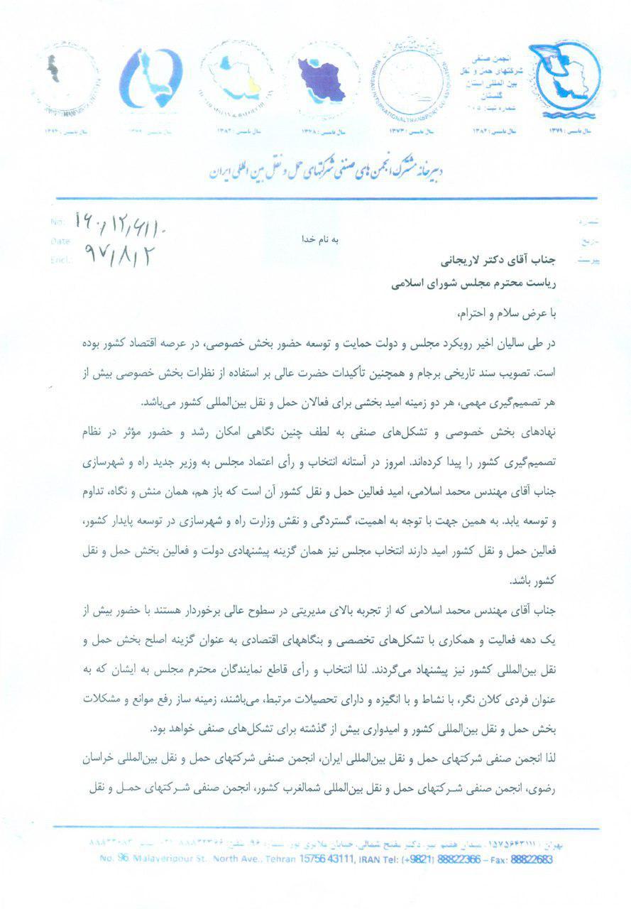 نامه به لاریجانی