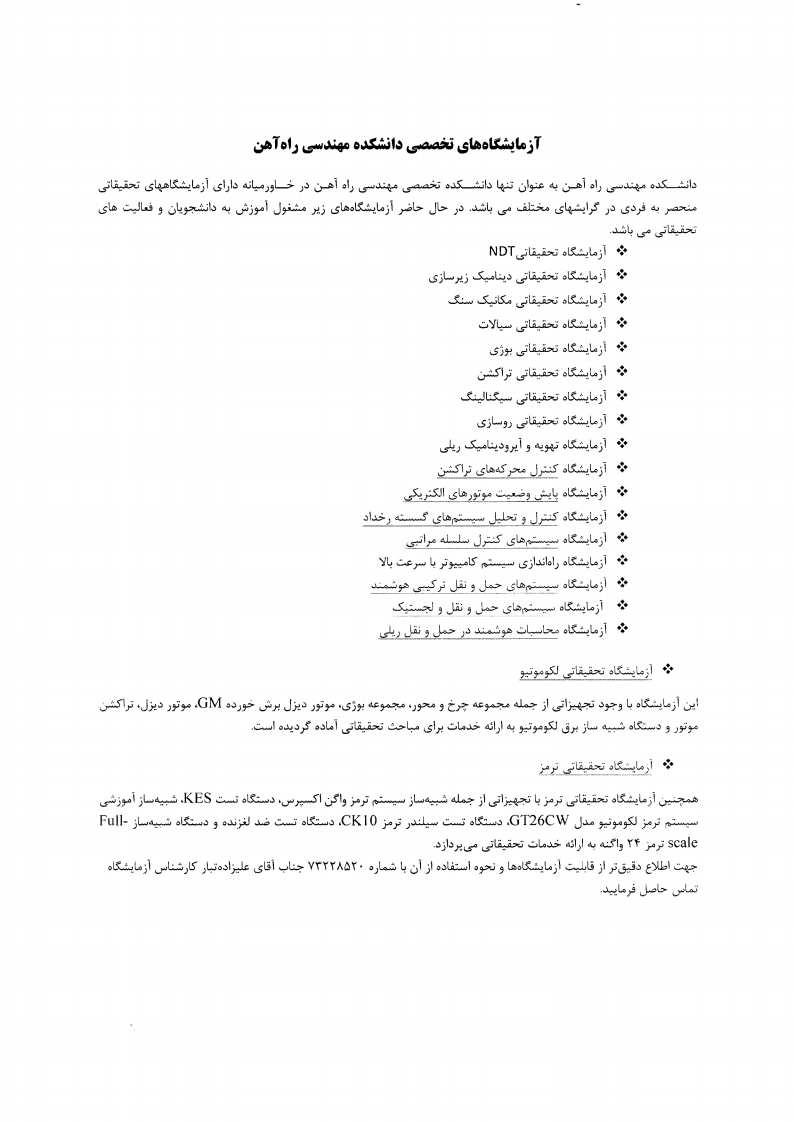 472- بهره گیری ازقابلیت دفتر نمایندگی در دانشگاه علم و صنعت_Page2_Image1