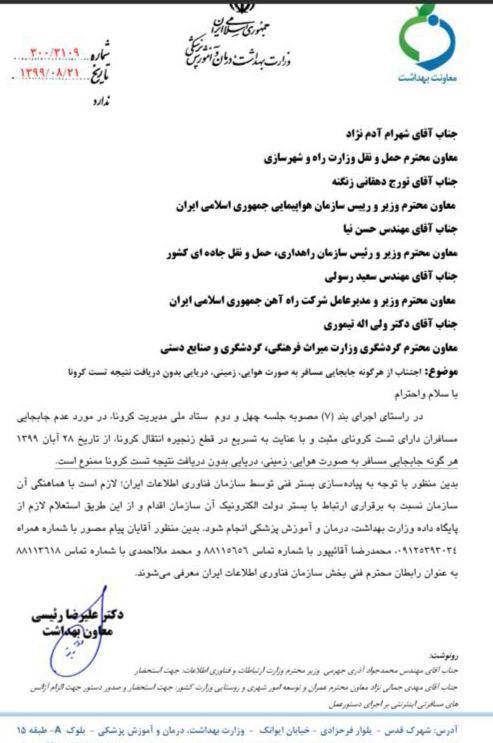نامه وزارت بهداشت