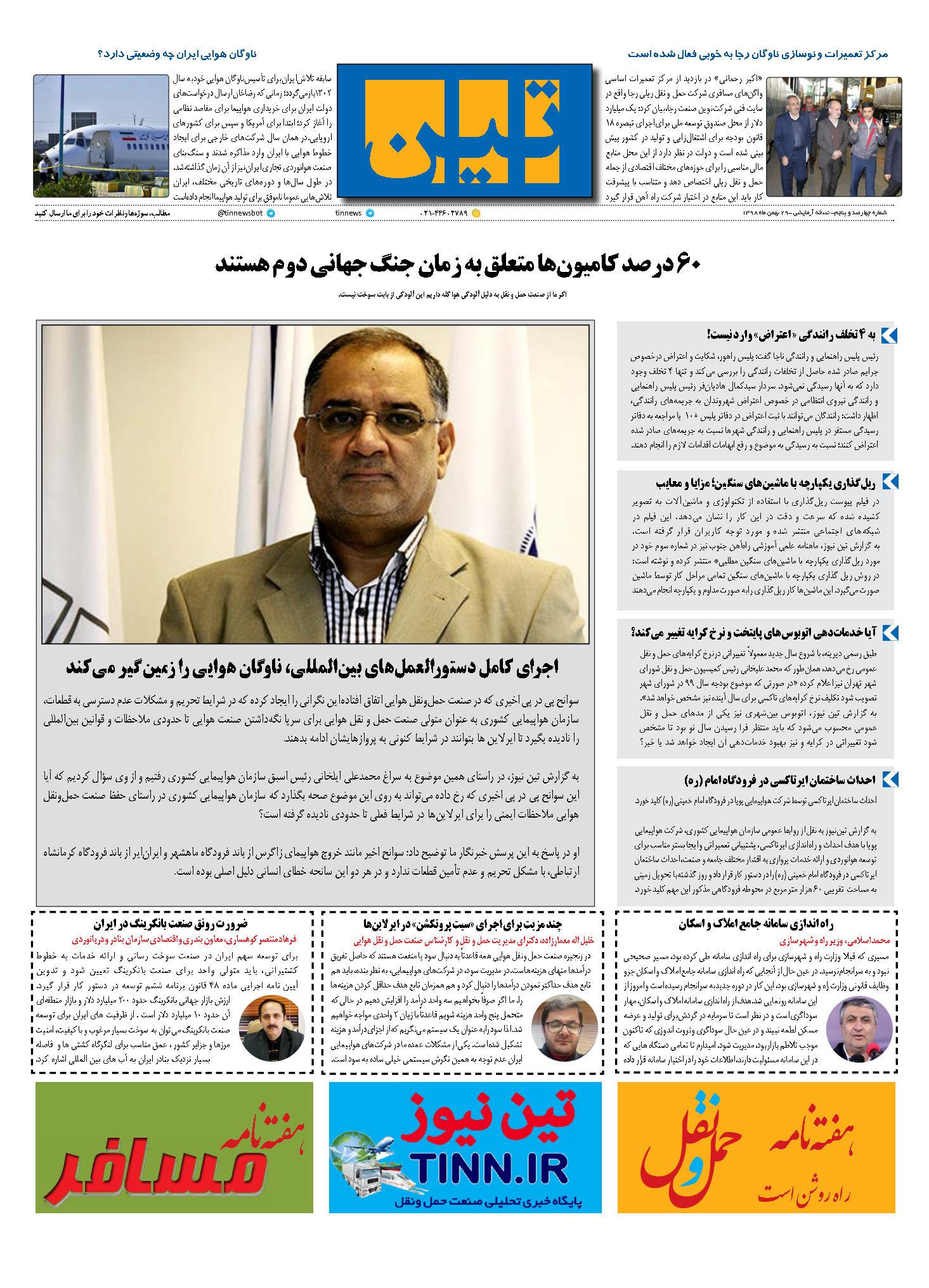 روزنامه الکترونیک 29 بهمن ماه 98
