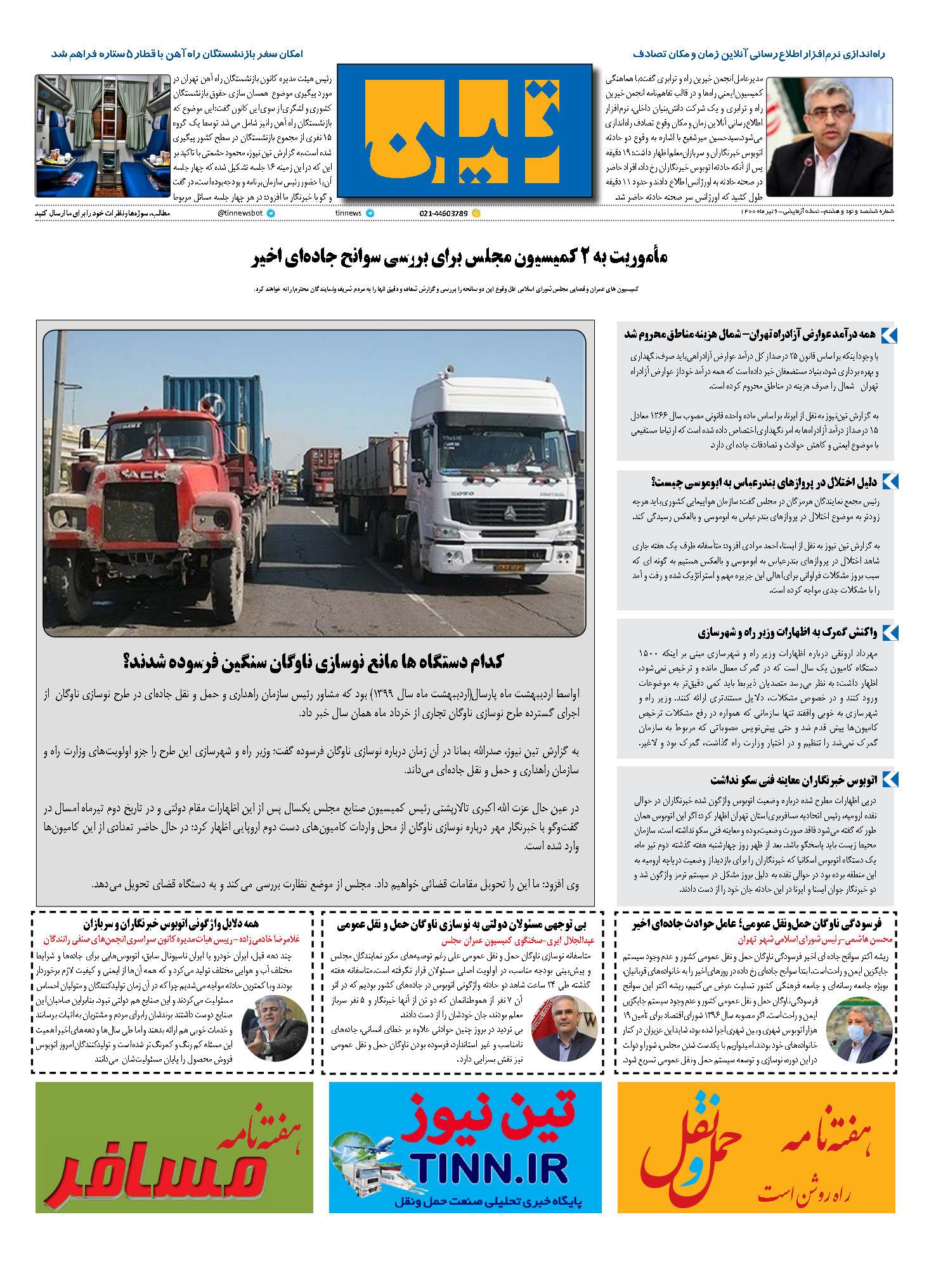 روزنامه الکترونیک 6 تیر ماه 1400