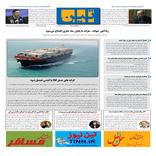 روزنامه تین | شماره 568| 5 آذر ماه 99