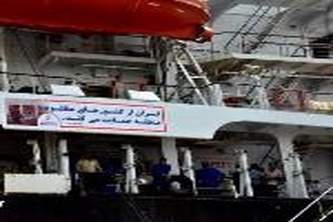 مجتمع بندری امام خمینی(ره) میزبان دومین کشتی حامل کمک های انسان دوستانه به مردم مظلوم یمن