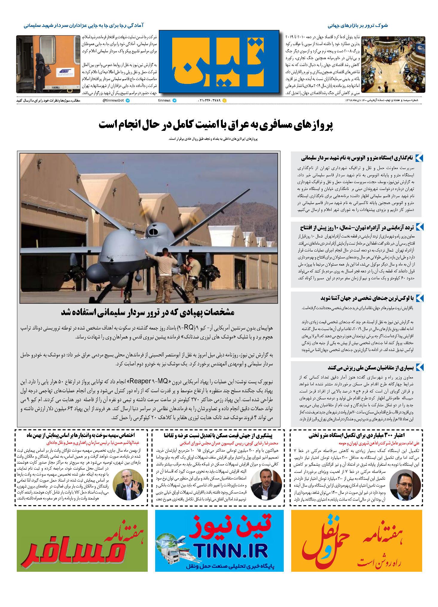 روزنامه الکترونیک 14 دی ماه 98