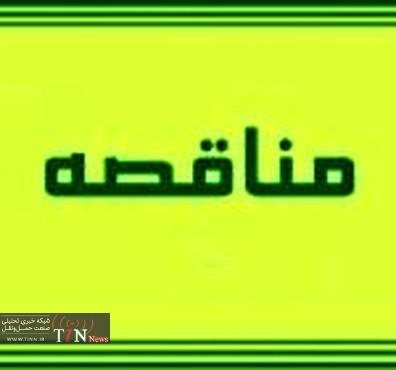 آگهی مناقصه عملیات اجرایی تعریض محور گناوه به دیلم(الف)