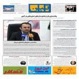 روزنامه تین|شماره 227| 29 اردیبهشت ماه 98