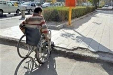 شهرداری هیچ کاری جهت مناسب سازی معابر شهری برای معلولان نمیکند