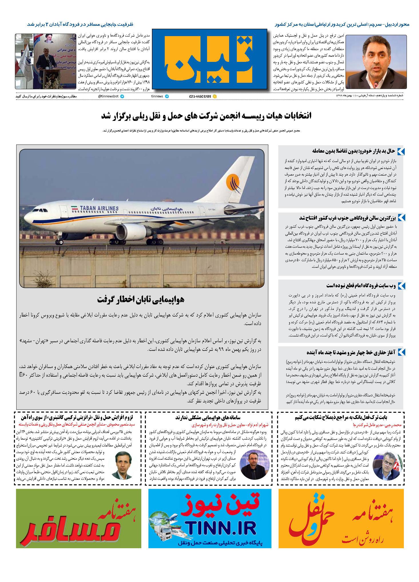 روزنامه الکترونیک 11 بهمن ماه 99