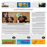روزنامه تین | شماره 598| 21 دی ماه 99