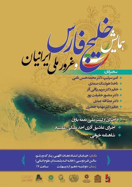 همایش خلیجفارس دهم اردیبهشت برگزار میشود