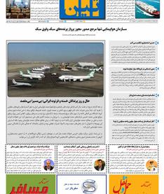 روزنامه تین   شماره 758  27 مهرماه 1400