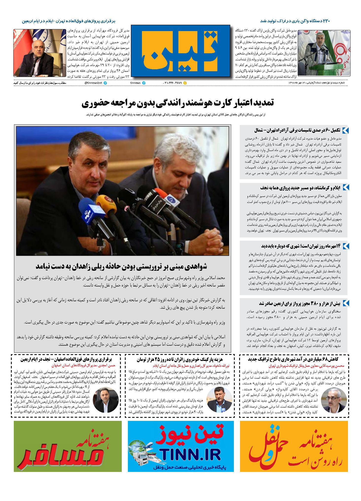 روزنامه الکترونیک 14 مهرماه 98