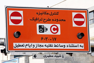 دوربینهای طرح ترافیک پایتخت دوباره روشن شد