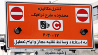 اجرای طرح ترافیک؛ مشروط به اطمینان وزارت بهداشت