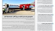 روزنامه تین | شماره 649| 21 فروردین ماه 1400