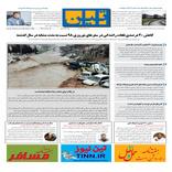 روزنامه تین|شماره 223| 23 اردیبهشت ماه 98