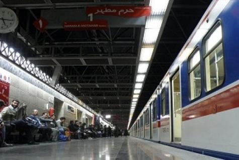 ایستگاههای کهریزک و حرم مطهر از فردا تا پایان اسفند پذیرش مسافر ندارند