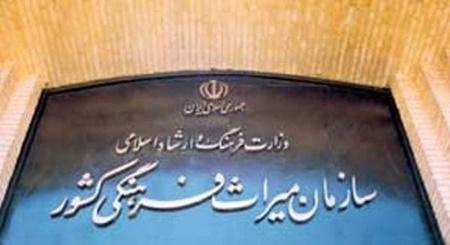صدور مجوز «نماد اعتماد گردشگری» توسط سازمان میراث ممنوع شد