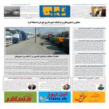 روزنامه تین | شماره 364| 23 آذر ماه 98