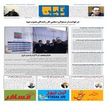 روزنامه تین | شماره 420| 27 اسفند ماه 98