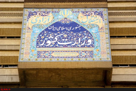 وزارت کشور ادعای غیرقانونی بودن اساسنامه سازمان شهرداریها را رد کرد