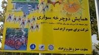 برپایی همایش دوچرخه سواری در بوستان بزرگ ولایت