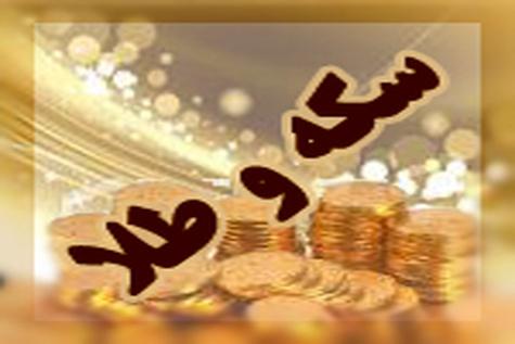 قیمت طلا، سکه و ارز / ۲۸ دی