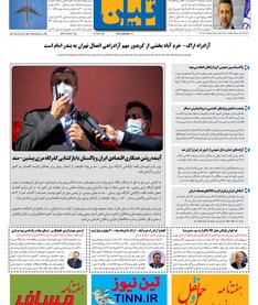 روزنامه تین | شماره 657| 1 اردیبهشت ماه 1400