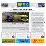 روزنامه تین | شماره 388|29 دی ماه 98