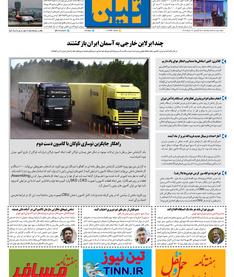 روزنامه تین   شماره 388 29 دی ماه 98