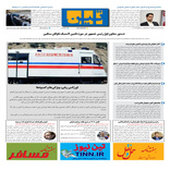 روزنامه تین | شماره 524| 29 شهریور ماه 99