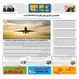 روزنامه تین|شماره 86| 17مهر ماه 97