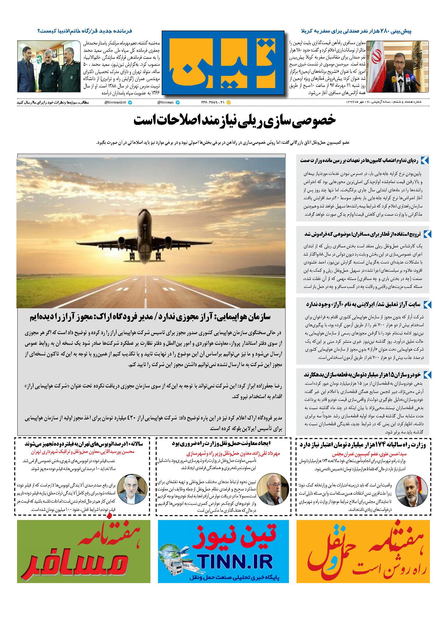 روزنامه الکترونیک 17 مهر ماه 97