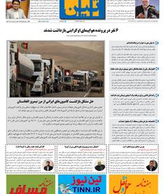روزنامه تین   شماره 465  20 خرداد ماه 99