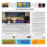 روزنامه تین| شماره 72|27 شهریور ماه 97