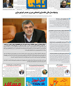روزنامه تین| شماره 104| 14 آبان ماه 97