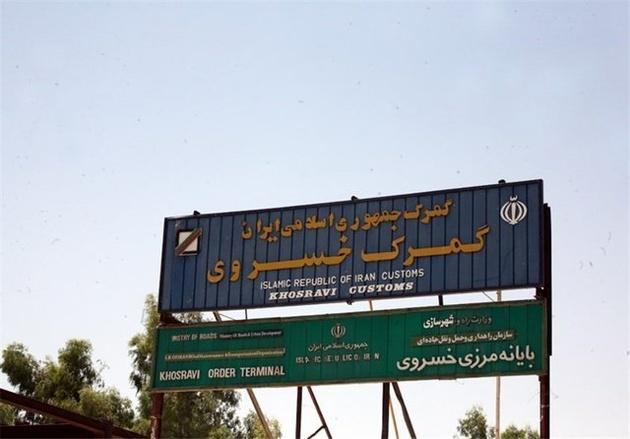 """بازگشایی مرز """"خسروی"""" نیازمند اعلام کتبی دولت عراق است"""