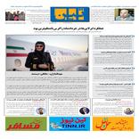 روزنامه تین|شماره 262| 22 تیرماه 98