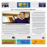روزنامه تین | شماره 324| 21 مهر ماه 98
