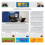 روزنامه تین | شماره 563| 28 آبان ماه 99