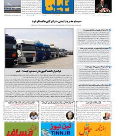 روزنامه تین   شماره 395 13 بهمن ماه 98