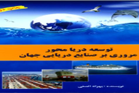 توسعه دریامحور مروری بر صنایع دریایی جهان