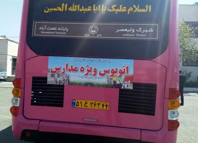 توضیحات سنندجی درباره اتوبوسهای مدرسه