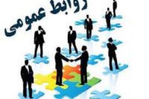 برگزاری سمینار تخصصی روابط عمومی و سرمایههای اجتماعی