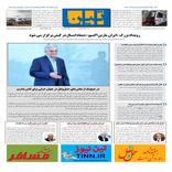 روزنامه تین | شماره 356| 11 آذر ماه 98