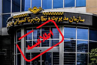 اطلاعیه سازمان تاکسیرانی در خصوص فعالیت مجموعههای متفرقه مالی و رفاهی برای تاکسیرانان
